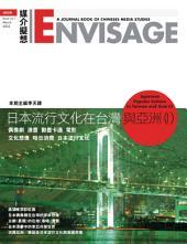 日本流行文化在台灣與亞洲(I): Japanese Popular Culture in Taiwan and Asia