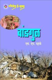 Bandgul / Nachiket Prakashan: बांडगुळ