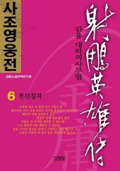 사조영웅전(射雕英雄傳) 6. 전진칠자