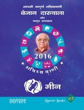 Aapki Sampurna Bhavishyavani 2016 Meen