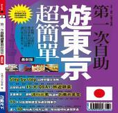 第一次自助遊東京超簡單15-16