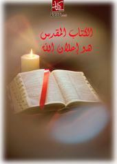 الكتاب المقدس هو اعلان الله