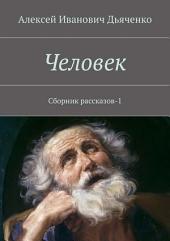 Человек. Сборник рассказов-1