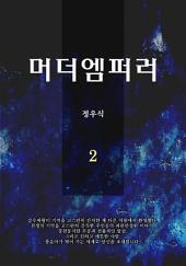 머더엠퍼러 2권