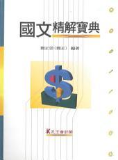 國文精解寶典: 會計師