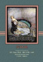 01 - Cinderella (Traditional Chinese): 灰姑娘(繁體)