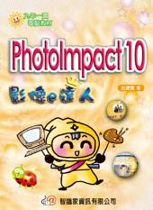 PhotoImpact 10 影像e達人