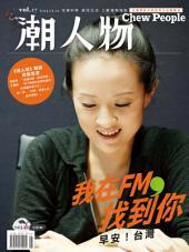 潮人物2013年1月號 vol.27: 我在FM,找到你 早安!台灣