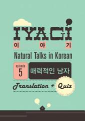 Iyagi #5 (Translation + Quiz Package): Natural Talk in Korean