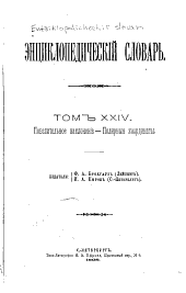Энциклопедический словарь: Том 47
