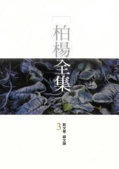 柏楊全集3: 散文卷雜文類