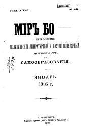 Literaturno-nauchnyĭ sbornik: Объемы 1-3