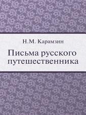 Письма русского путешественника