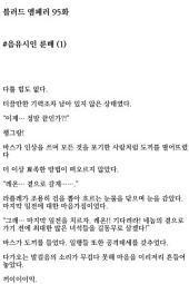 [연재] 블러드 엠페러 95화