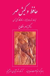 حافظ و کيش مهر: Hafez va kish mehr