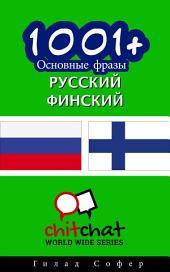 1001+ основные фразы Pусский - финский