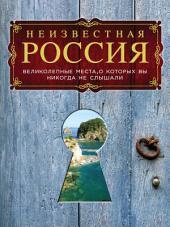 Неизвестная Россия: великолепные места, о которых вы никогда не слышали