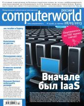 Журнал Computerworld Россия: Выпуски 13-2013