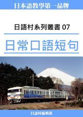 日文電子書 短句: 最豐富的日語自學教材