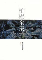 柏楊全集4: 散文卷雜文類