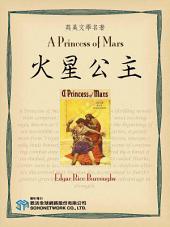 A Princess of Mars (火星公主)