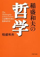 稲盛和夫の哲学: 人は何のために生きるのか
