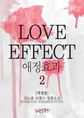 애정효과 (Love Effect) 2 (개정판) (완결)