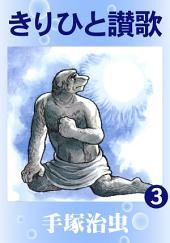 きりひと讃歌3巻
