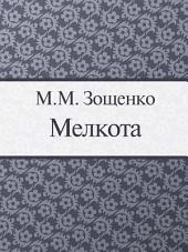 Мелкота