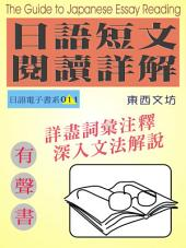 日語短文閱讀詳解(有聲書): The Guide to Japanese Essay Reading
