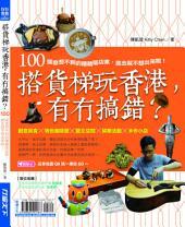 ©搭貨梯玩香港,有冇搞錯?: 100間意想不到的隱藏版店家,進去就不想出來啦!