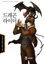 [세트] 드래곤 라이더 (전5권/완결)