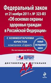 Федеральный закон «Об основах охраны здоровья граждан в Российской Федерации». По состоянию на 2012 год