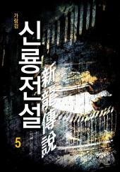 신룡전설(新龍傳說) 5권