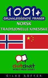 1001+ grunnleggende fraser norsk - tradisjonelle kinesiske