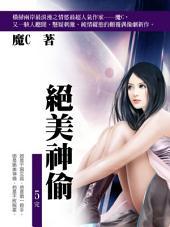 絕美神偷 5 (共1-5冊)