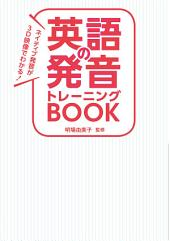 ネイティブ発音が3D映像でわかる! 英語の発音トレーニングBOOK DVD1枚CD3枚付き【CD・DVD無しバージョン】