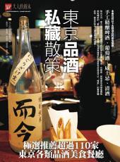 東京品酒私藏散策: 極選推薦超過110家東京各類品酒美食餐廳