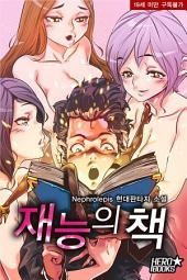 재능의 책 483화