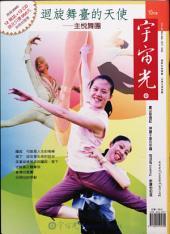 宇宙光雜誌306期: 迴旋舞臺的天使-主悅舞團