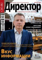 Директор информационной службы: Выпуски 4-2015