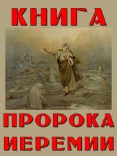 Книга Пророка Иеремии: Двадцать Девятая Ветхого Завета и Русской Библии с Параллельными Местами и Аудио Озвучиванием (Аудиобиблия)