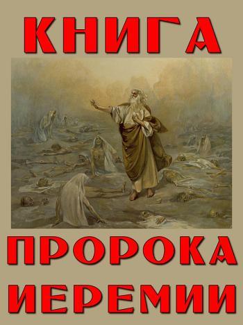 Книга Пророка Иеремии: Двадцать Девятая Ветхого Завета и ...