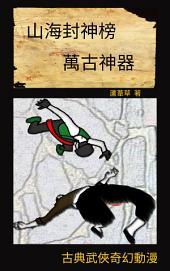 萬古神器 VOL 20 Comics: 繁中漫畫版