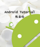 Android 6 Tutorial by 張益裕