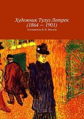 Художник Тулуз Лотрек (1864 – 1901)