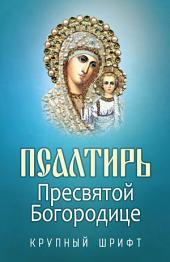 Псалтирь Пресвятой Богородице