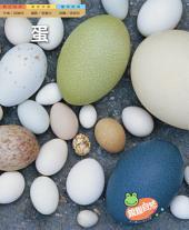 蛋: 親親自然146