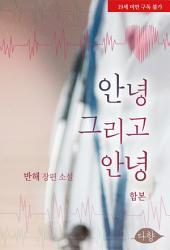 안녕 그리고 안녕 (외전 포함)(전 3권/완결)