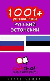 1001+ упражнения Pусский - эстонский